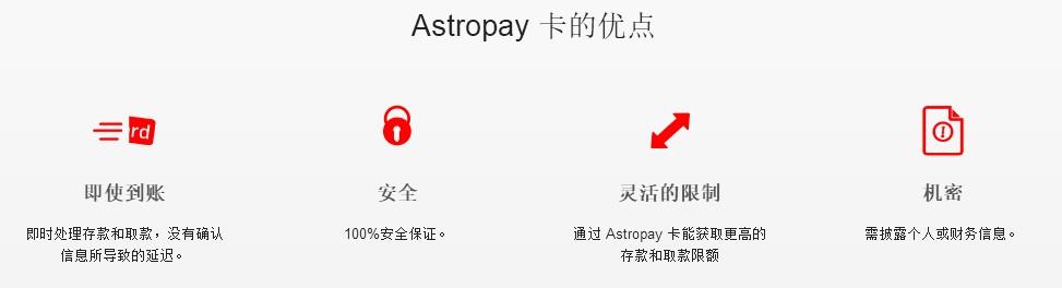 此图像的alt属性为空;文件名为astropay.jpg